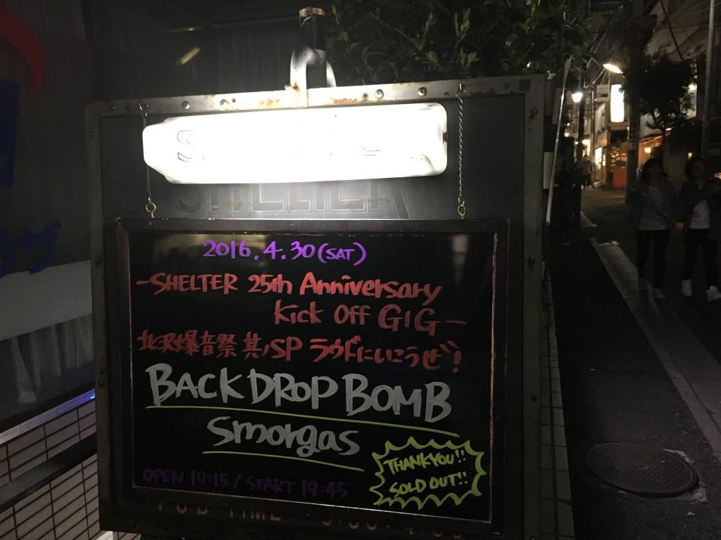 SHELTER 25th Anniversary Kick Off GIG ー 北沢爆音祭 其ノSP ラウドにいこうぜ!