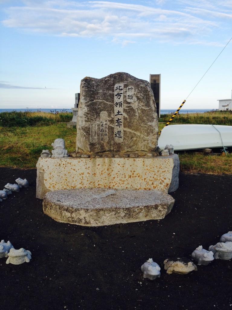 北方領土の碑