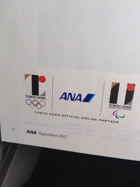 2020東京五輪旧エンブレム