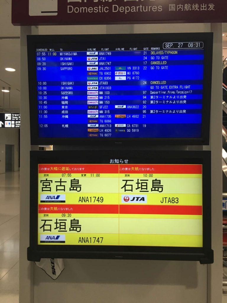 台風のため運休