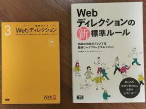 比較した2冊