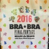 BRA★BRA FINAL FANTASY BRASS de BRAVO 2016 with Siena Wind Orchestra に行ってきた #bbff2