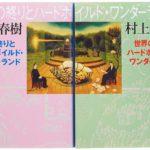 初めて読む村上春樹作品で「世界の終りとハードボイルド・ワンダーランド」をおすすめされた件